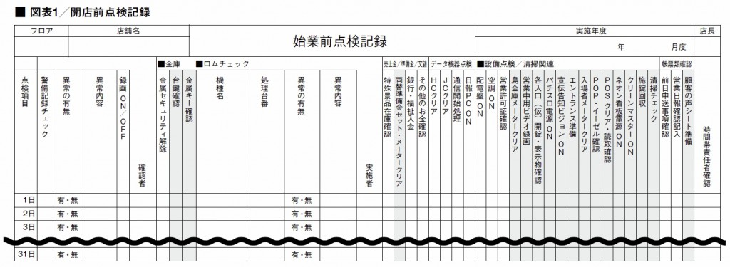 gennbaryoku20151015-1