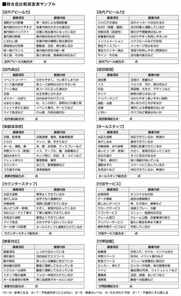 genbaryoku20151029-1