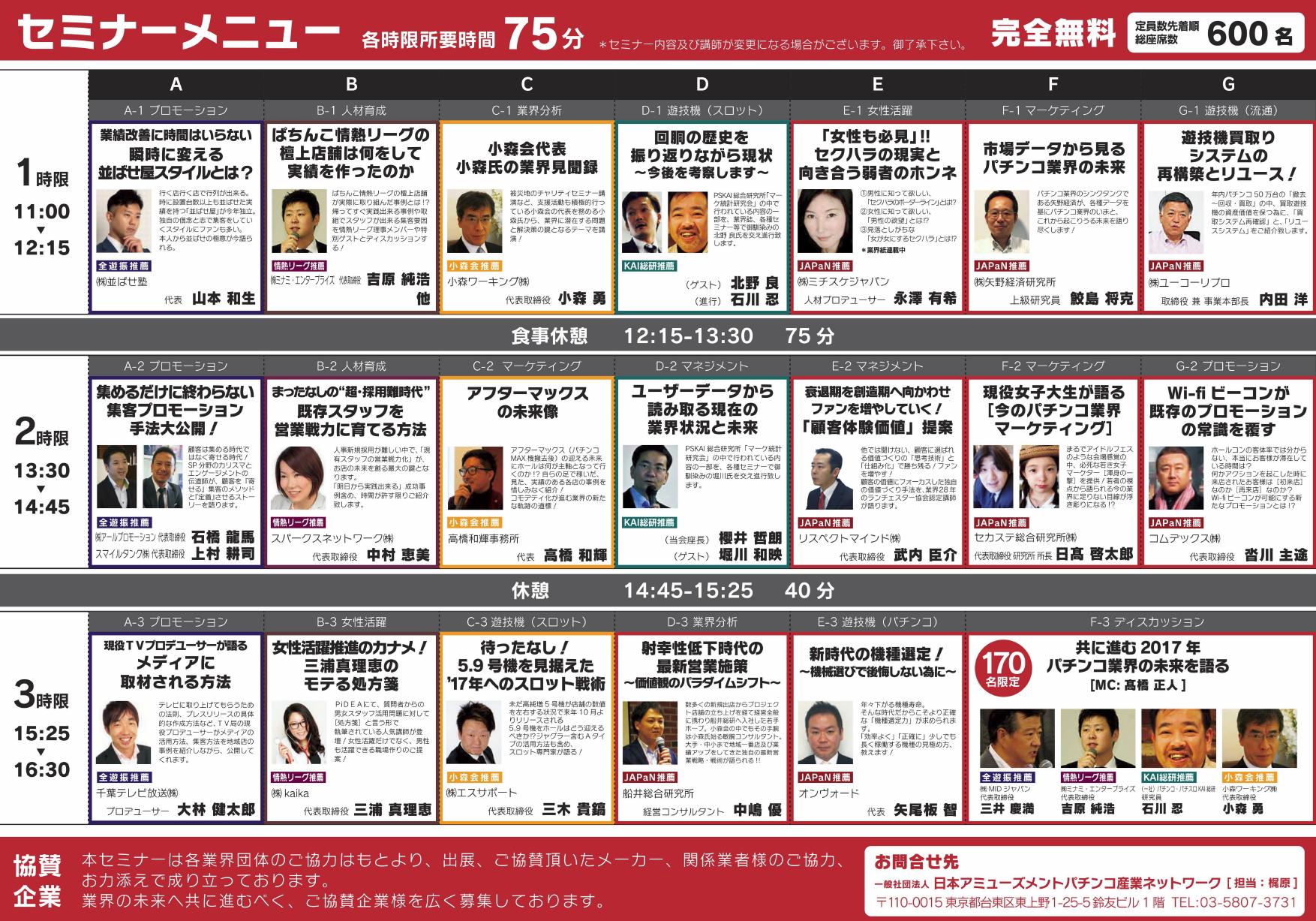 japanseminar20161025-2
