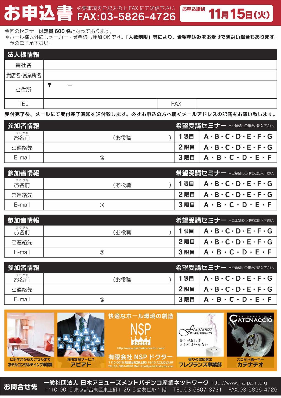 japanseminar20161025-3