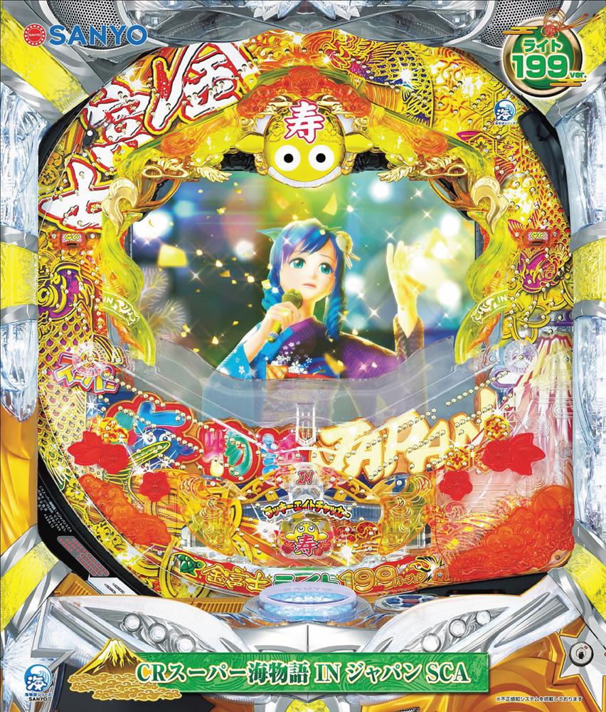 sanyo20161212-199-1-1